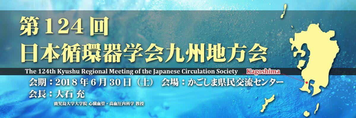 循環 器 学会 日本
