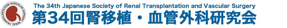 第34回腎移植・血管外科研究会