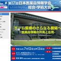 「第17回日本医薬品情報学会総会・学術大会」対応完了。