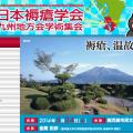 「第11回日本褥瘡学会九州地方会学術集会」対応完了。