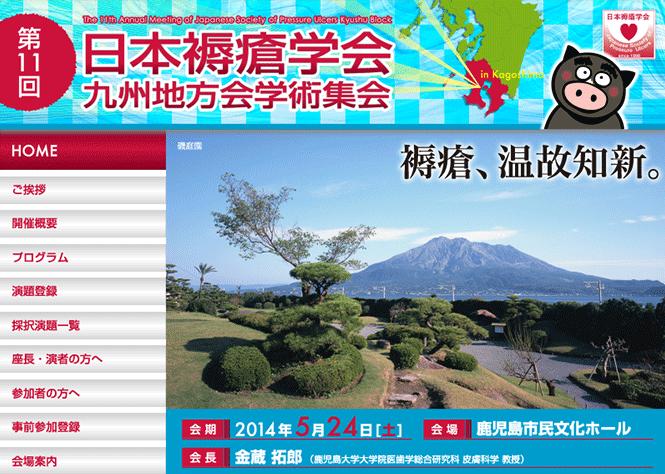 第11回日本褥瘡学会九州地方会学術集会