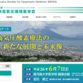 「第15回九州高気圧環境医学会」対応完了。