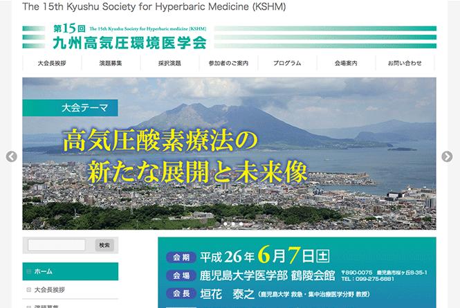 第15回九州高気圧環境医学会