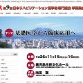 「第9回日本リハビリテーション医学会専門医会学術集会」対応完了。