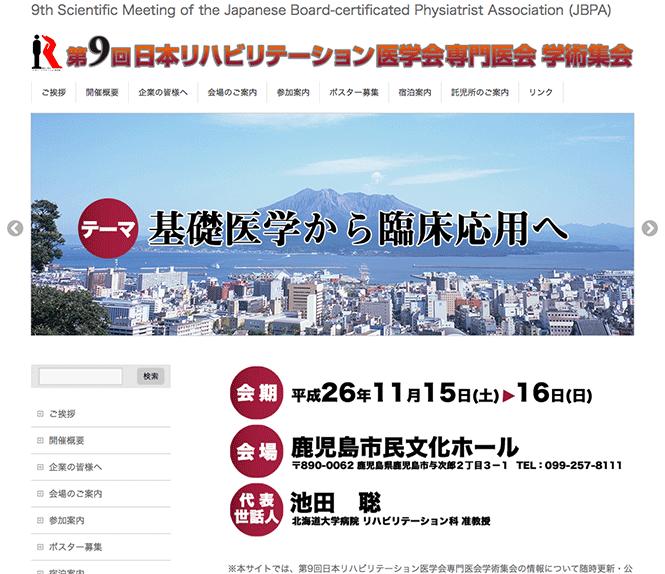 第9回日本リハビリテーション医学会専門医会学術集会