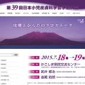 「第39回日本小児皮膚科学会学術大会」対応完了。