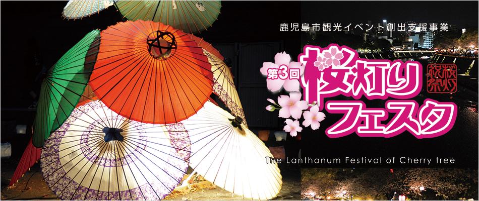 第3回桜灯りフェスタ