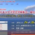 「第30回日本エイズ学会学術集会・総会」【対応完了】
