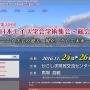 「第30回日本エイズ学会学術集会・総会」対応完了。