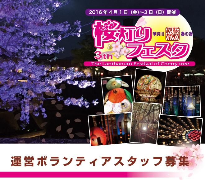 第3回 桜灯りフェスタ