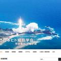 「第35回日本ヒト細胞学会学術集会 in 種子島」対応中。