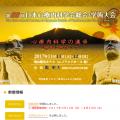 「第22回日本心療内科学会総会・学術大会」対応中。