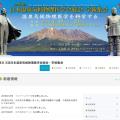 「第83回日本温泉気候物理医学会総会・学術集会」