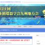 「第124回 日本循環器学会 九州地方会」